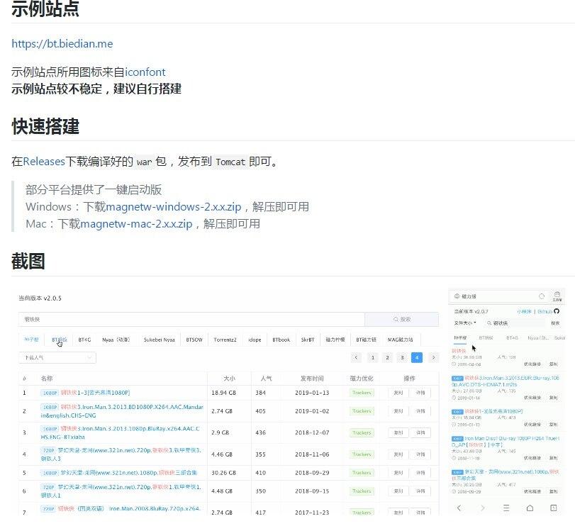 Github新车项目:开源磁力搜索程序,界面清爽简单易用