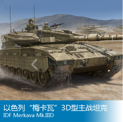 TRUMPETER 82441 Assembled Educational Tanks Military Model 1/35 Israel Merkava 3D-Shaped Main Battle Tank
