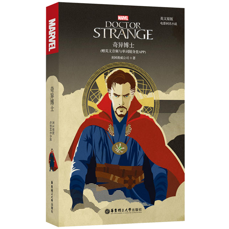 Marvel Movie Novel Of The Same Name Doctor Strange English Graded Reader Fiction Reading Marvel Comic Reading Novel Story Book
