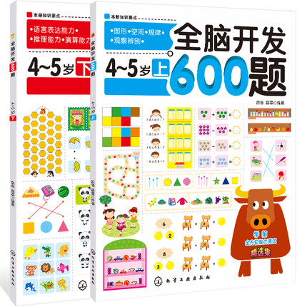 600 Questions On Whole Brain Development For Age 4-5/ Development Of Intelligent Logical Intelligence Of Kindergarten Children