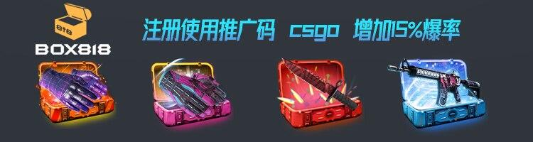 box818 可直接取回无需等待的csgo开箱子网站