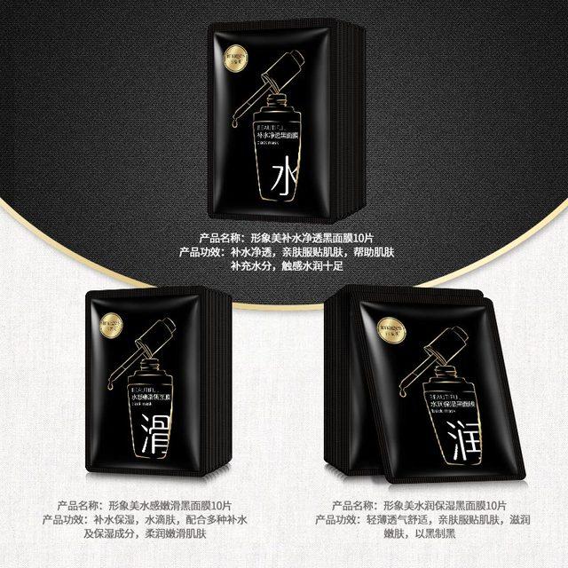 Face Facial Mask Replenishing water moisturizing Face Mask  Anti Aging korean smoothing masque collagen crystal facial mask 2