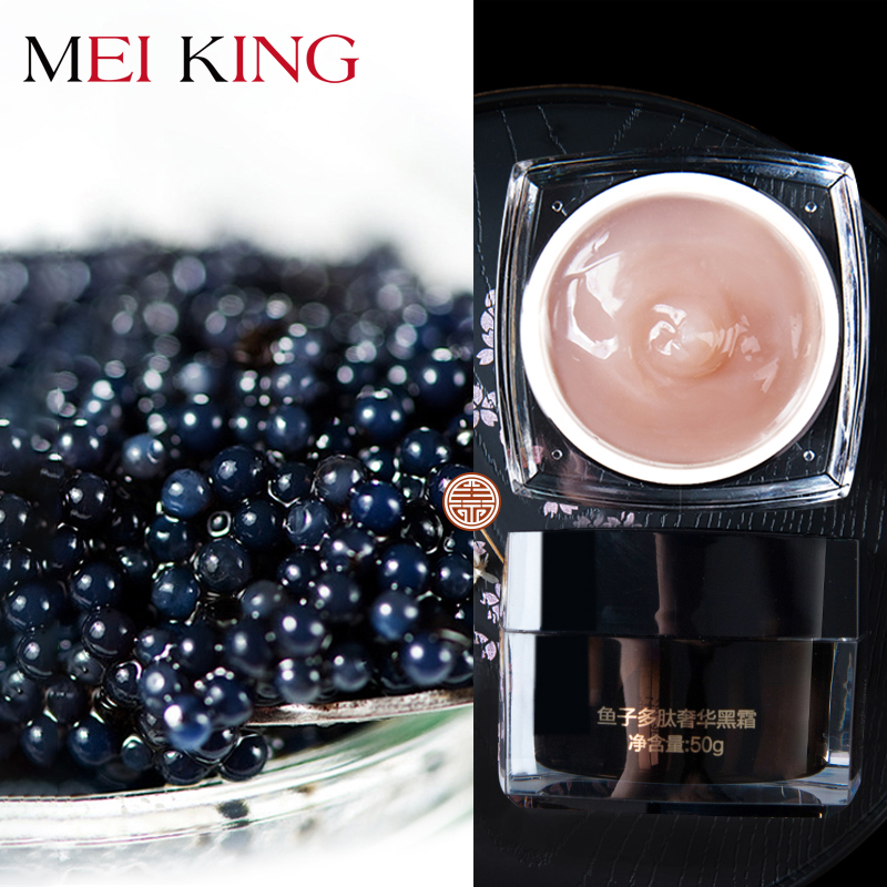 MEIKING Whitening Face Cream Anti Wrinkle Day Moisturizer Cream Skin Care Shrink Pores Fish Roe Peptides Black Tight Face Cream