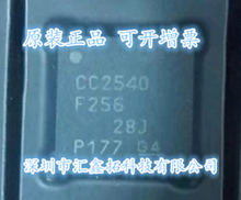 5pcs/lot CC2540F256RHAR CC2540F256  QFN rfx2401c qfn