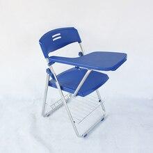 Складное кресло с WordPad, офисное кресло для встреч, пластиковые дышащие стулья со спинкой
