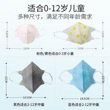 Маски одноразовые для детей 3 слой 3Д пыли-доказательство пены дышащий студент сокровище 0-12 лет защиты лица