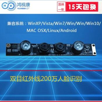 Специальная камера для распознавания лица с инфракрасным бинокулярным модулем HD 2 млн пикселей