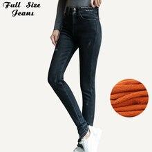 สูงเอวกางเกงผอมยาว leggings ฤดูหนาวสีดำยาวพิเศษขนแกะดินสอกางเกงยีนส์สูงสาว 2XL