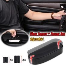 3 в 1 Противоскользящий коврик коробка для хранения Регулируемый автомобильный локоть поддержка левой руки подлокотник поддержка Анти-усталость для отдыха в дороге поддержка