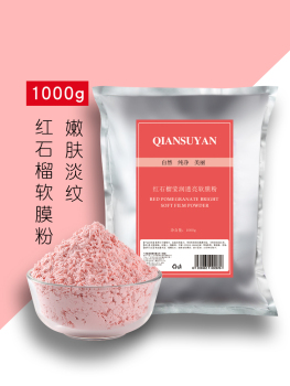 Red Pomegranate Modeling Peel Off Soft Mask Powder Moisturizing Brightening Skin Lightening Fine Lines Beauty Salons 1000g