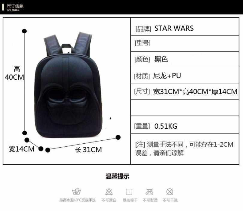 คอสเพลย์กระเป๋าเป้สะพายหลัง Darth Vader Star War หมวกกันน็อกพิมพ์กระเป๋าเป้สะพายหลังกล่องกระเป๋า Stormtrooper กระเป๋าเป้สะพายหลัง