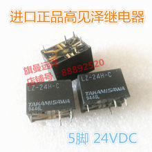 LZ-24H-C 24VDC 24V 5-pin LZ-24H rel��