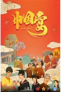 中国宴[更新至06集]