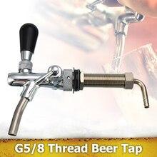 מתכוונן נירוסטה G5/8 חוט בירה ברז עם 4 אינץ שוק כרום ציפוי טיוטת בירה ברז מתקן בירה חבית אביזרים