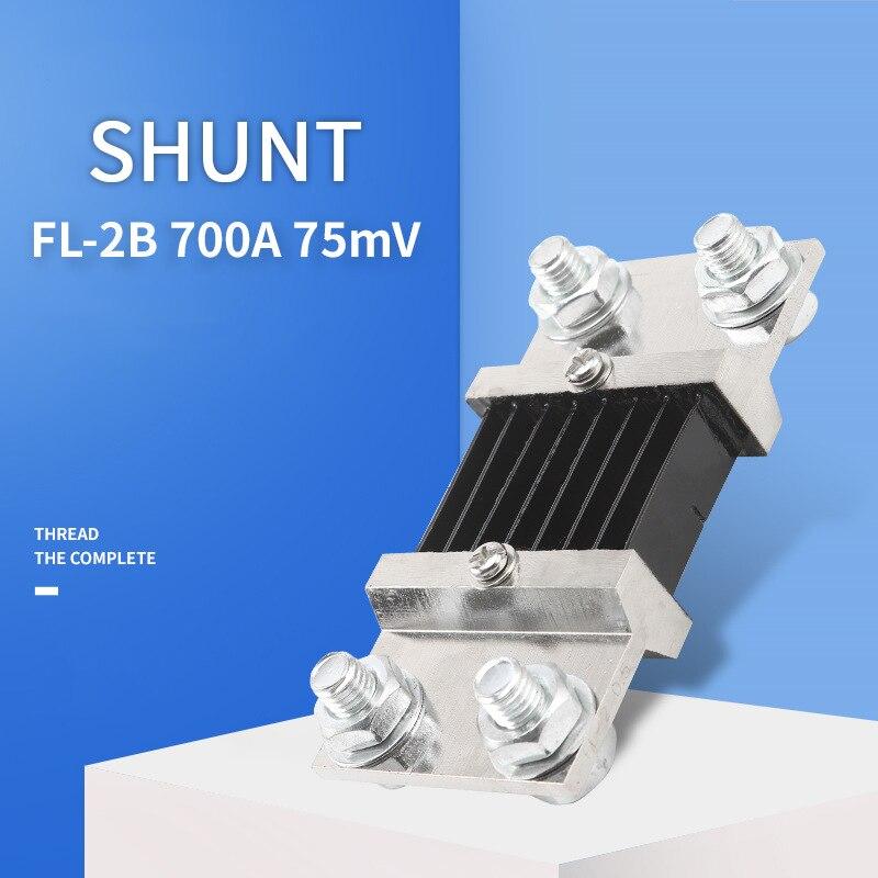 Внешний шунт FL-2B 700A/75mV, измеритель тока, шунт, резистор для цифрового амперметра, амперметра, вольтметра, Ваттметра, 1 шт.