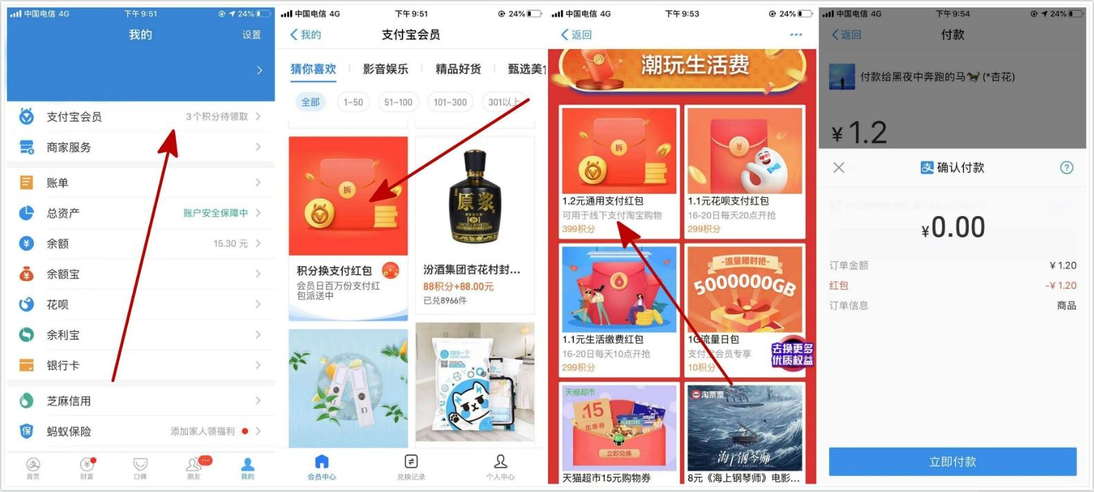 支付宝积分兑换1.2元红包_玩赚领域www.playzuan.com