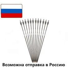 Россия 28/30/315/32 дюйма 78 мм позвоночника 350/500/700 углерода/стекловолокна
