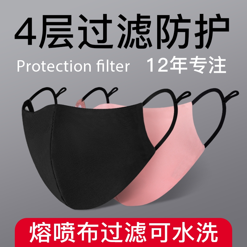 Mask Warm Pure Cotton Protection PM2.5 Black Dustproof Breathable Men And Women Winter Anti-fog Haze Dust Mask