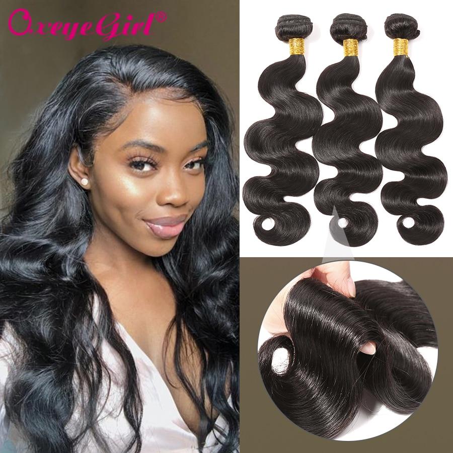 Oxeye/пучки волнистых волос для девочек, 100% человеческие волосы для наращивания, 3/4 пучков, бразильские пучки волос, не Реми, 28 дюймов