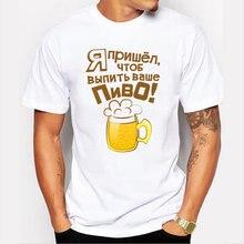 Triditya 50625# Мужская футболка я пришел чтоб выпить ваше пиво
