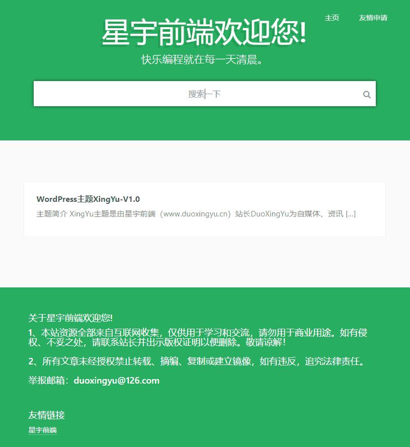 wordpress-星宇前端v1.0主题模板