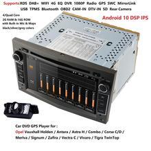 4グラムandroid 10 1024X600 7インチ2din車のgps dvdプレーヤーのためのオペルアストラhグラムザフィーラbベクトラc dアンタラコンボラジオオーディオdsp rds swc