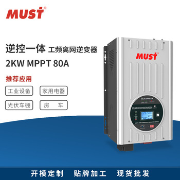 цена на MPPT photovoltaic controller of 2kW solar inverter for sine wave off grid power frequency inverse control integrated machine