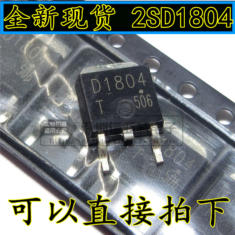 10pcs/lot New 2SD1804 2SD1804S-TL D1804 TO-252 SANYO SMD Transistor