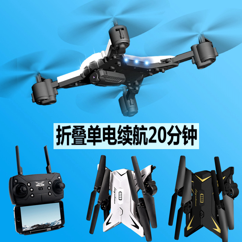 Ky601s Folding Quadcopter Long Life High Unmanned Aerial Vehicle Long Time Real-Time Aerial Remote-control Aircraft