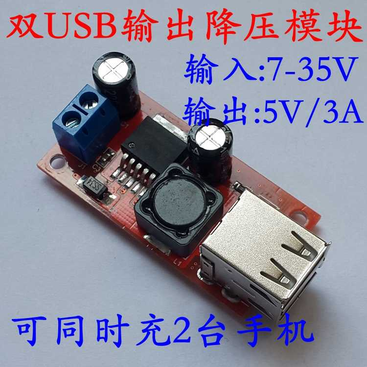 Dual USB Ausgang 9V / 12V / 24V / 36V zu 5VDC-DC Auto Lade 3A Schritt-unten Spannung Regler Power Modul