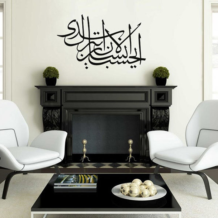 Modern Islamic Calligraphy Wall Sticker Khatt Islamic Muslim Arabic Wall Decals Vinyl Art Home Bedroom Decoration Poster Z789
