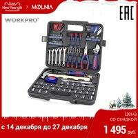 Set of tools WORKPRO 165 PCs car repair tool key set screwdriver set auto tool socket set W009042AE