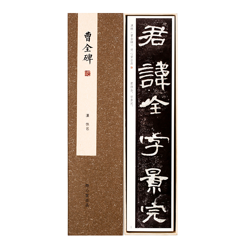 Brush Calligraphy Copybook Books Cao Quanbei Offical Script Copybook Chinese Stele of Cao Quan Calligraphy Tracing Copybook Card