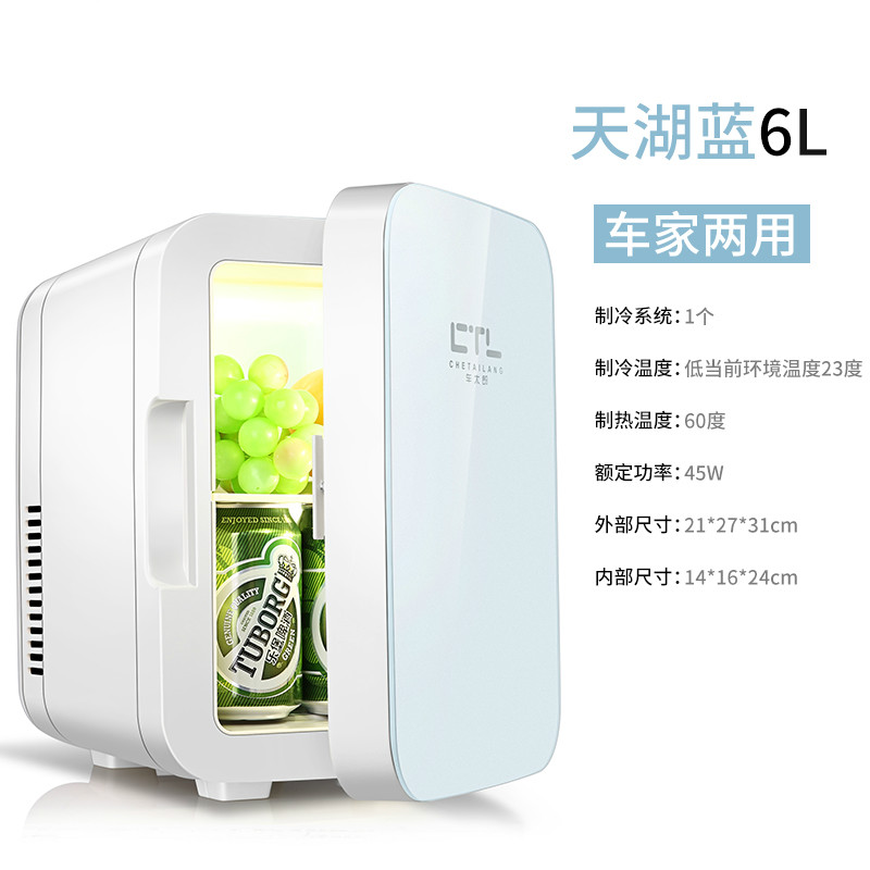 Germany 6L Mini Mini Refrigerator Dormitory Mini Household Car Dual Use Mini Mask Cosmetics Refrigerated