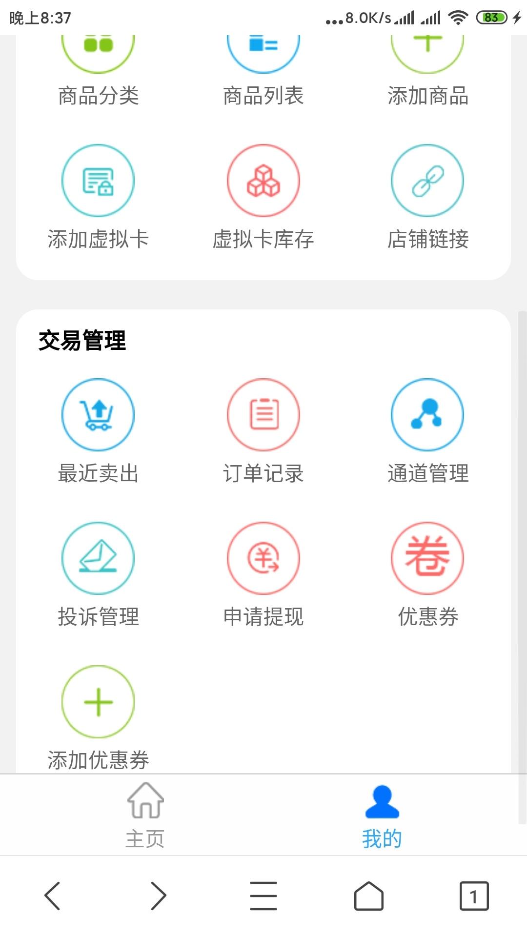 [易支付发卡系统]2020最新版企业发卡网站源码可直接对接易支付系统