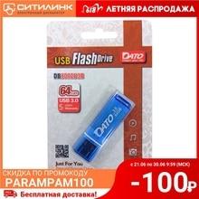 Флешка USB DATO DB8002U3 64Гб, USB3.0, синий, (db8002u3b-64g)