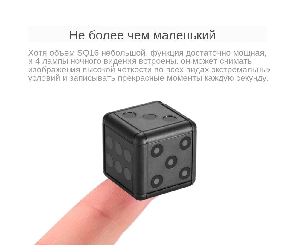 Sq16 sq 16 ночного видения маленькая секретная микро видеокамера