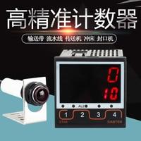 Contador automático infravermelho da indução eletrônico display digital transportador de correia transportadora industrial contador inteligente st48