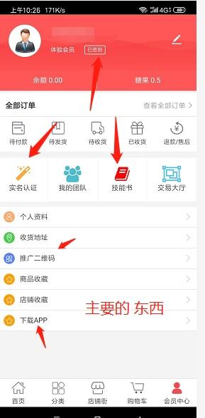 华东集市:实名送书 每天签到获取糖果变现0撸100+?插图(1)