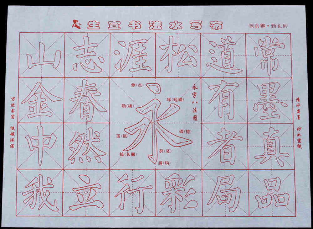 magica Water Drawing Cloth Regular Script Written In Red Water To Write Cloth Imitation Xuan Paper Brush Pencil Calligraphy