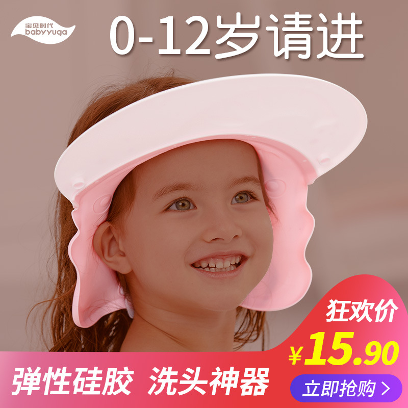 Baby Silica Gel Useful Product Shampoo Infant Child Waterproof Earmuff CHILDREN'S Kids Bath Wash Shower Cap Sub-Adjustable