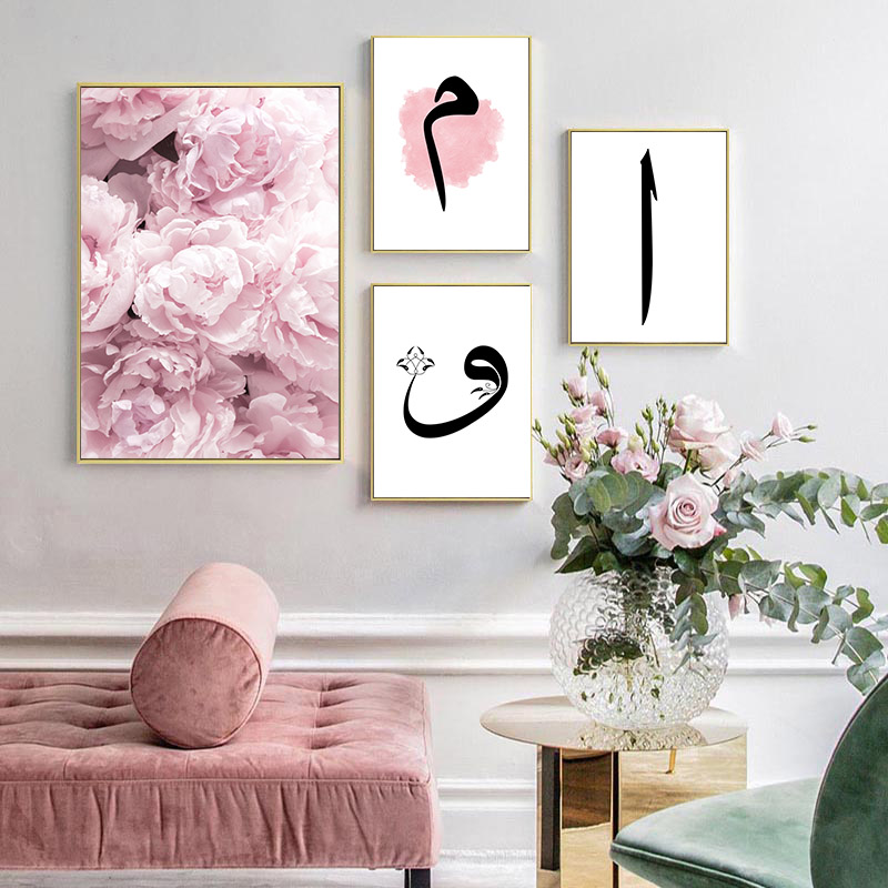 Image 3 - Islamic Inspirations Wall Art Picture Canvas Poster Nordic Pink  Flower Feather Print Minimalist Decorative Painting Home DecorPainting