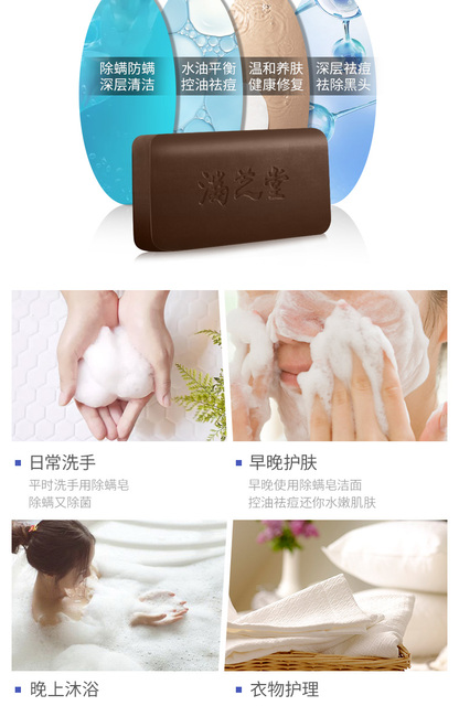 MANZHITANG Natural Formula Removing Mites  Acne Treat ment Soap for acne 20g 4