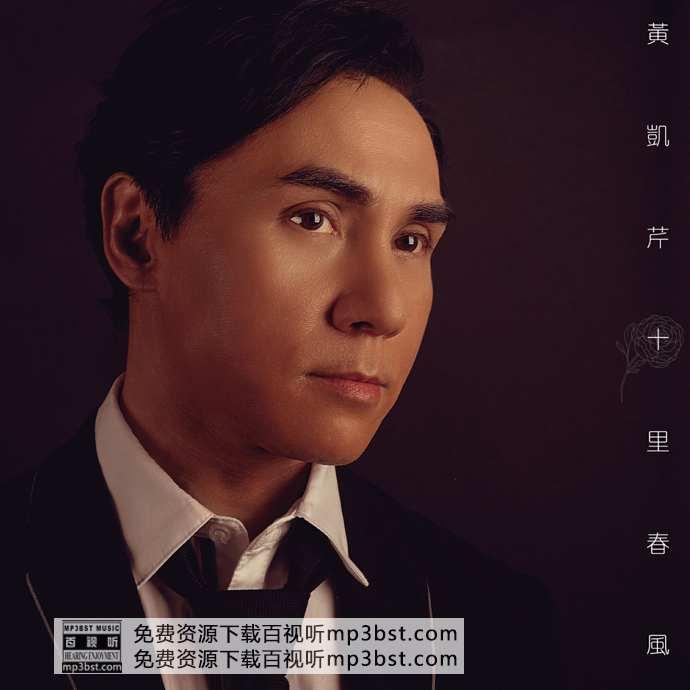 黄凯芹 - 《十里春风》2019[SACD ISO]