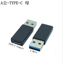 Type-c female to USB 3.0 male type-c adapter LeTV mobile phone Apple macbook converter