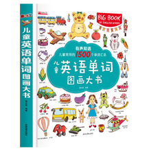 1500 English Characters Learning Books Early Education for Preschool Kids Word Cards Drawing Book learning mats word families