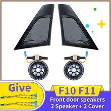 Porta da frente do carro alto-falantes para bmw série 5 f10 f11 tweeter harman/kardon acessórios cabeça agudos chifre alto falantes capa