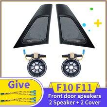 Car Front Door Speakers For BMW 5 Series F10 F11 Tweeter Harman/Kardon Accessories Head Treble Horn Loudspeakers Speakers Cover