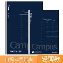 Kokuyo кампус самоуправляющихся вручную учетной записи Книга