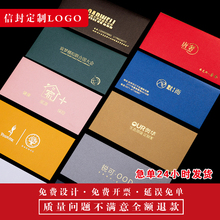Customized Envelope, Trademark, Hot Stamping, Business Invitation Letter, Thickened Pearl Paper, Customized